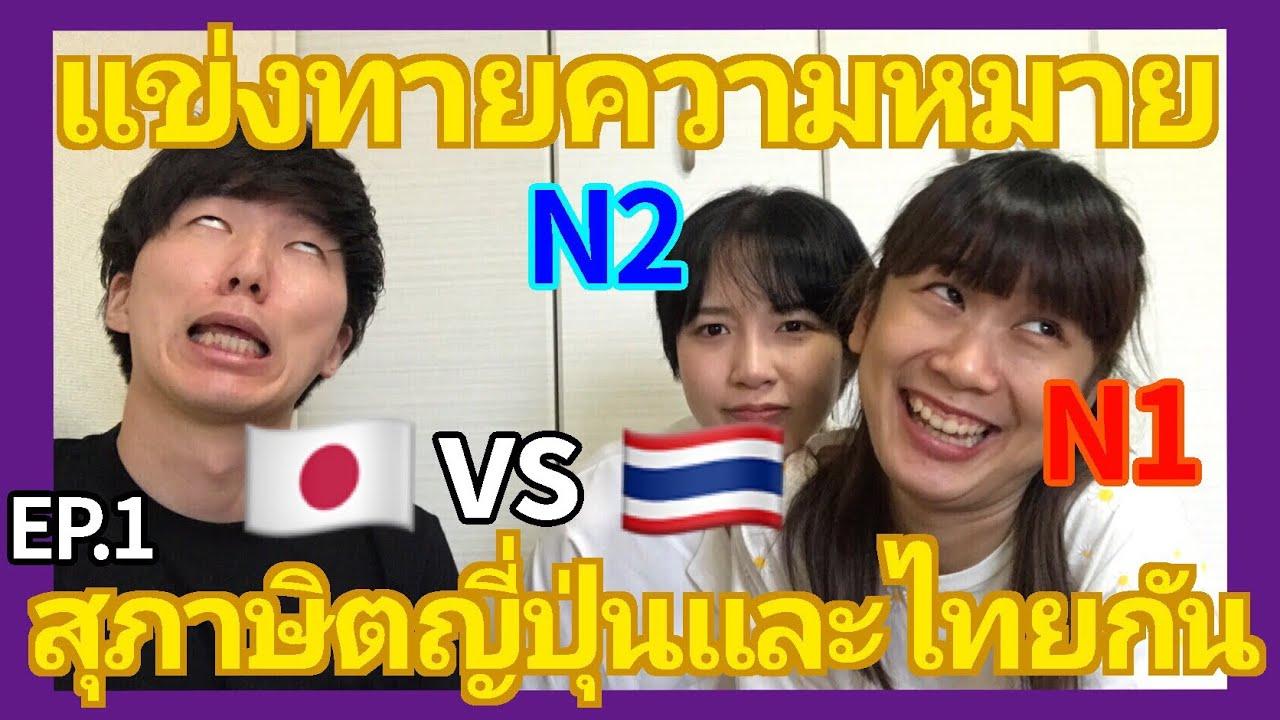 【EP.1】N1 & N2 รู้จักสุภาษิตญี่ปุ่นมากแค่ไหน แข่งทายความหมายกันและกัน これだけ覚えよう!タイ語のことわざ(前編)