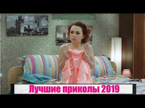 Лучшие приколы за июнь 2019! Кто против 60 минут юмора?