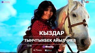 Тынчтыкбек Айылчиев - Кыздар ⁄ Жаны клип 2019