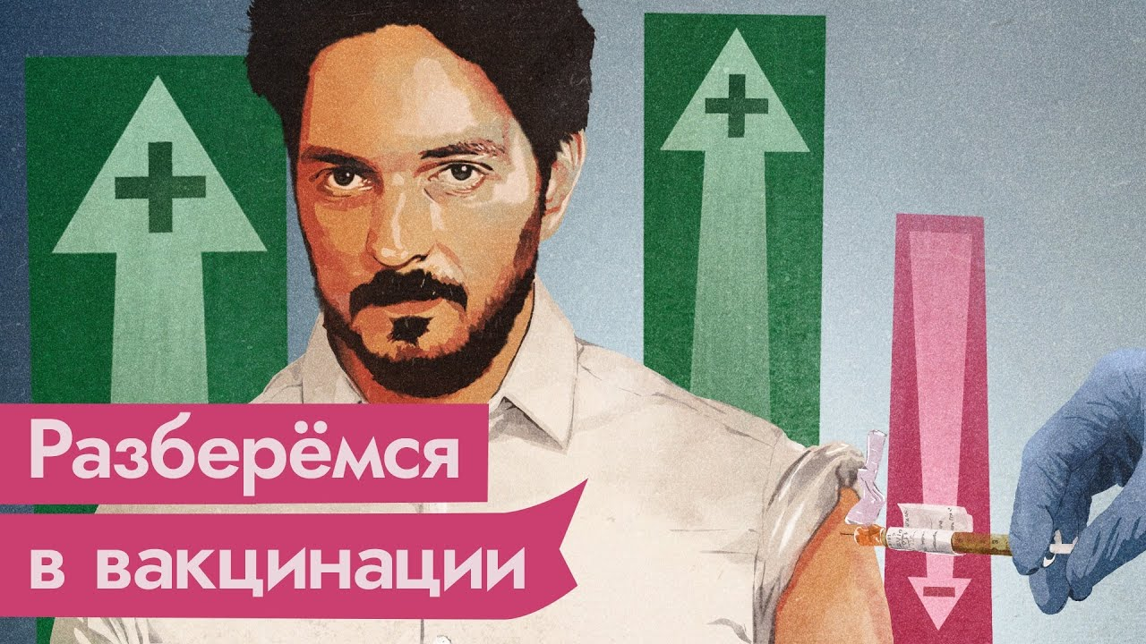 Ставить ли вакцину от коронавируса Разбираем все за и против  Максим Кац