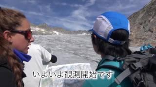 北海道大学環境科学院2016スイスアルプス氷河実習紹介ビデオ