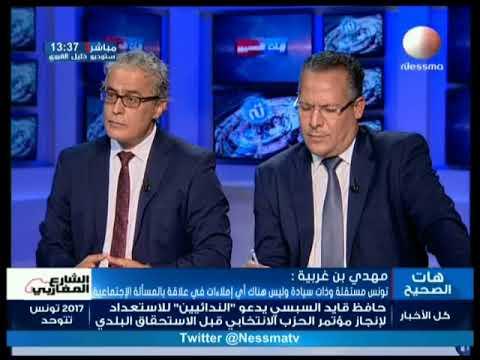 مهدي بن غربية: إذا وصل حزب التحرير في مخالفة القانون قد ندعو بتعليق نشاطه