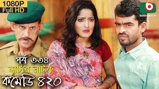 হাসির নতুন নাটক - কমেডি ৪২০ | Bangla Natok Comedy 420 EP 334 | AKM Hasan, Ahona, Jamil- Serial Drama