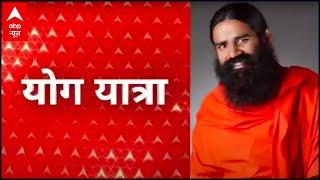 'Bhrastrika Pranayam' is beneficial for a healthy heart | Yog Yatra with Baba Ramdev