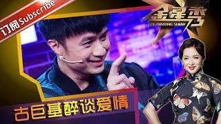 """《金星秀》第55期:""""VIP""""那些事 嘉宾古巨基讲述与妻子的爱情故事 The Jinxing Show 官方超清1080p"""