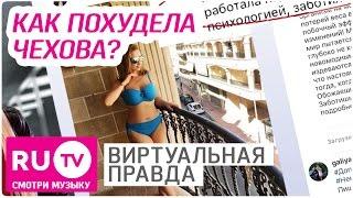 Как похудела Анфиса Чехова? Новости Инстаграма. Виртуальная Правда #444