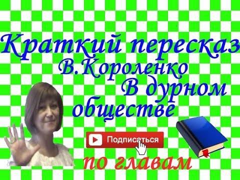 """Краткий пересказ В.Короленко """"В дурном обществе"""" по ГЛАВАМ"""