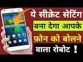 WoW ! Amazing Smart Phone Secret Setting ! By Hindi Tutorials