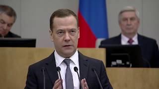 Отчет премьер-министра Медведева в Госдуме 2018