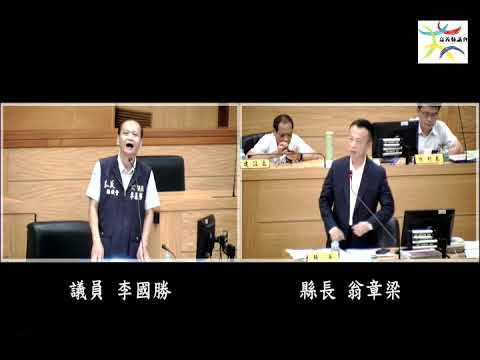 1090609嘉義縣議會李國勝議員質詢-罷免議題 - YouTube