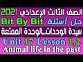 حل كتاب بت باي بت Bit by Bit Unit 17 الوحدة السابعة عشر الصف الثالث الإعدادي إنجليزي ترم ثاني 2021