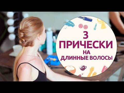 3 простые быстрые ПРИЧЕСКИ для ДЛИННЫХ ВОЛОС [Шпильки | Женский журнал]