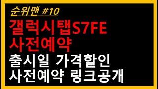 갤럭시탭 S7 FE 사전예약 [애플X쿠팡 공식인증리셀러] - 대공개