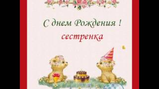 Самое красивое поздравление С днём рождения сестра