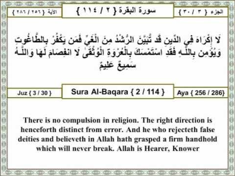 03 002 256 Surat Al Baqara The Cow The Holy Quran Youtube