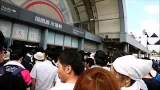 【C92】コミックマーケット92 3日目 国際展示場駅入場規制