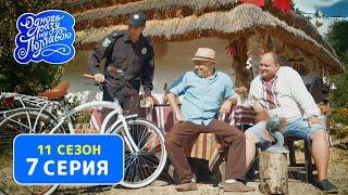 Однажды под Полтавой. Велосипед - 11 сезон, 7 серия   Сериал Комедия 2020