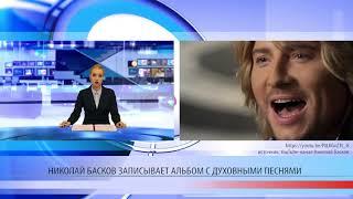 Духовные песни Николая Баскова