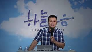 """""""2018년 9월 28일 금요헤븐워십 - 사무…"""