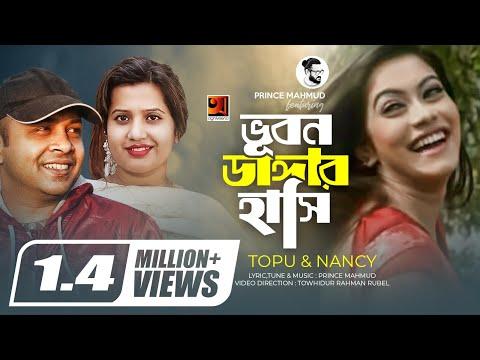 Bhubon Dangar Hashi | by Prince Mahmud Feat. Topu & Nancy | Official Music Video
