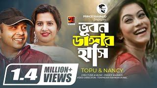 Bhubon Dangar Hashi | Prince Mahmud ft Topu & Nancy | Official Music Video 2017