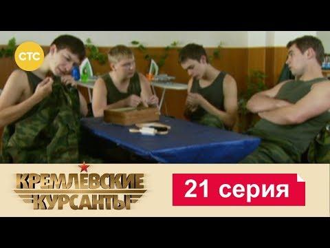 Кремлевские Курсанты Сезон 1 Серия 63