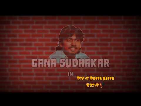 Gana Sudhakar New Song Promo | Pichi Potta Nattu Kozhi Coming Soon