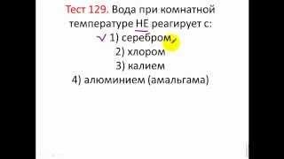 Тесты по химии. ЕГЭ. Тест 129. Химические свойства воды
