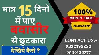 Live Patient  Piles Treatment Video (bawaseer ka ilaj) in Bhopal at Madhya Pradesh