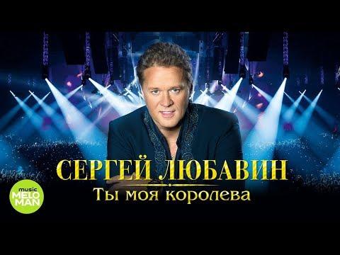 Сергей Любавин  - Ты моя королева (Альбом 2018)