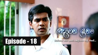Deweni Inima | Episode 18 01st March 2017 Thumbnail