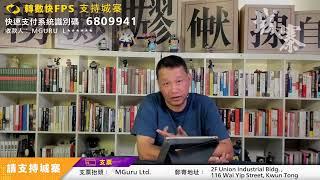 10/08/20 「三不館」長版本