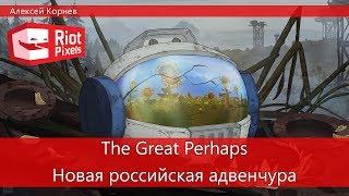 Прохождение The Great Perhaps. Новая российская адвенчура