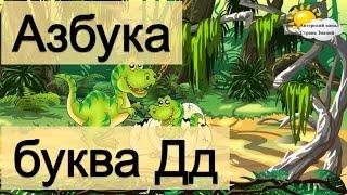 Азбука. Учим буквы. Буква Д.