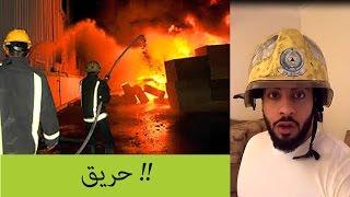 عبودي بحكي قصة الحريق الي صار في بيتهم لا يفوتكم !!!