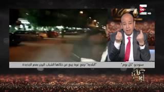 """كل يوم - عمرو أديب لـ البلدية: يا """"كفره"""" سبتوا كل الكافيهات المخالفة ومسكتوا عربية الغلابة"""