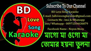 Mago ma ogo ma karaoke /Shundori Bodhu Movie Song/ monir khan/ Bd love Song Karaoke