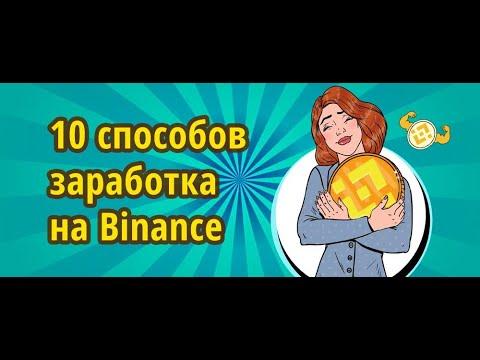 10 новых способов заработка на Binance (Бинанс): скидки,  лендинг, стекинг, Airdrop