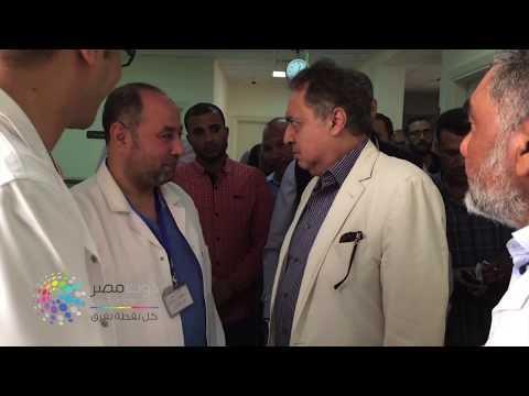 دوت مصر   وزير الصحة لطبيبا بالقصير: متلبسش الشبشب تاني وأنت في المستشفى