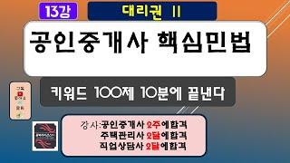 공인중개사 핵심민법13…