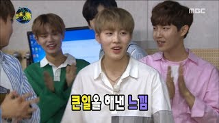 [Infinite Challenge] 무한도전 - HA SUNG WOON, Born again! 20170826