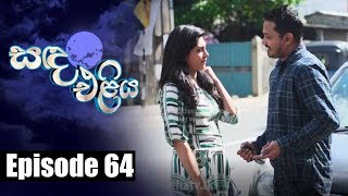 Sanda Eliya - සඳ එළිය Episode 64 | 19 - 06 - 2018 | Siyatha TV Thumbnail