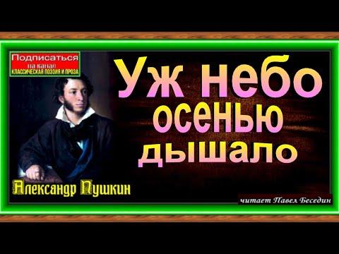 Уж небо осенью дышало Александр Пушкин читает Павел Беседин