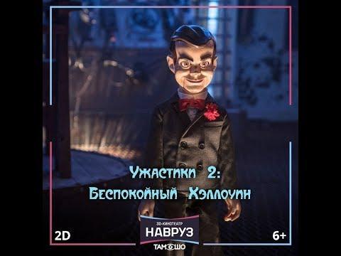 Ужастики 2  Беспокойный Хеллоуин — Русский трейлер 2018