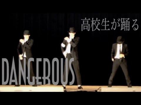 """【高校生 マイケルジャクソン""""Dangerous"""" 学園祭で踊ってみた】"""