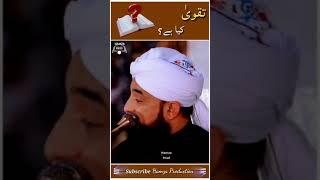 Taqwa Kia Hy? | Saqib Raza Mustafai Status #Shorts