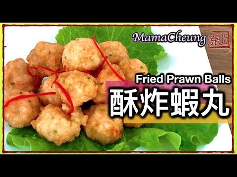 ★ 酥炸蝦丸 一 簡單做法 ★   Fried Prawn Balls Easy Recipe