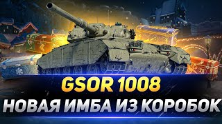 GSOR 1008 - Новая ИМБА из НОВОГОДНИХ КОРОБОК 2021!