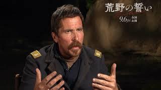 映画『荒野の誓い』インタビュー(クリスチャン・ベイル)