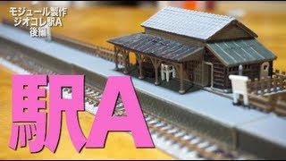 【鉄道模型】ジオコレ 建物コレクション 駅Aの開封レビュー 後編 / TOMYTEC Nゲージ【SHIGEMON】